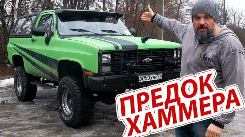 Chevrolet K5 Blazer в военной версии M1009 CUCV уже олдтаймер ЧУДОТЕХНИКИ №70