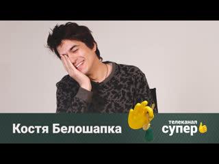 Костя Белошапка: о своей внешности, первом поцелуе и призвании