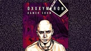 Oxxxymiron - Обмен сном   Remix by Foradream