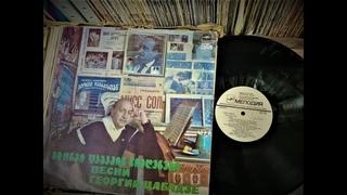 """გიორგი ცაბაძის სიმღერები / Песни Георгия Цабадзе """"Мелодия"""" 1983 (vinyl record HQ)"""