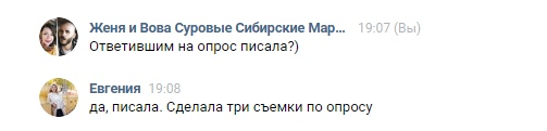 Как фотограф Юля из Тюмени продала свои услуги на 209 750 рублей, рекламируя всего 1 пост, изображение №21