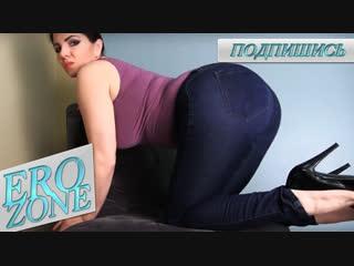 EROZONE - New Sexy Hot Video,Новинки года,Попка в джинсах,Большая жопа,Виляет,Dance Jeans Ass,Booty,Задница на камеру,HD