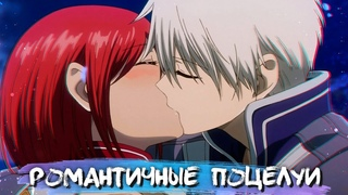 [ТОП 10] РОМАНТИЧНЫХ ПОЦЕЛУЕВ ИЗ АНИМЕ #12 || ANIME KISS