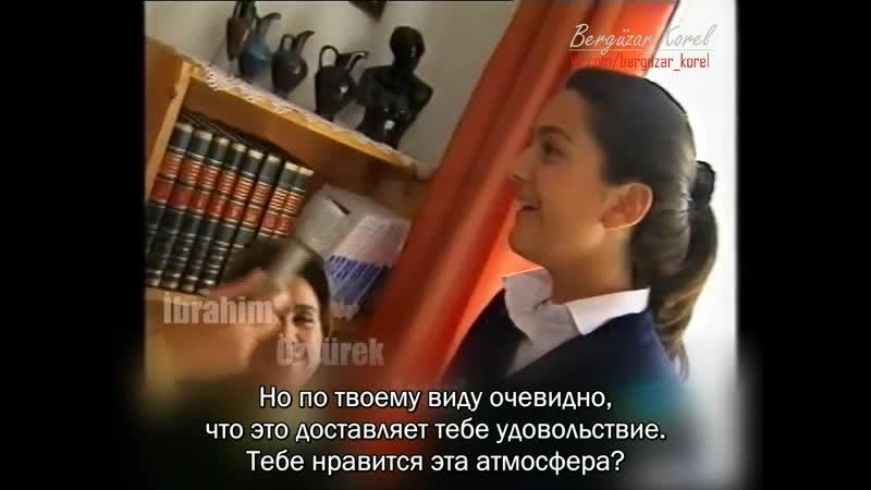 Интервью с Бергюзар Корель Хюльей Дарджан и Тубой Унсал во время съемок Kırık Hayatlar 1998 г русские субтитры