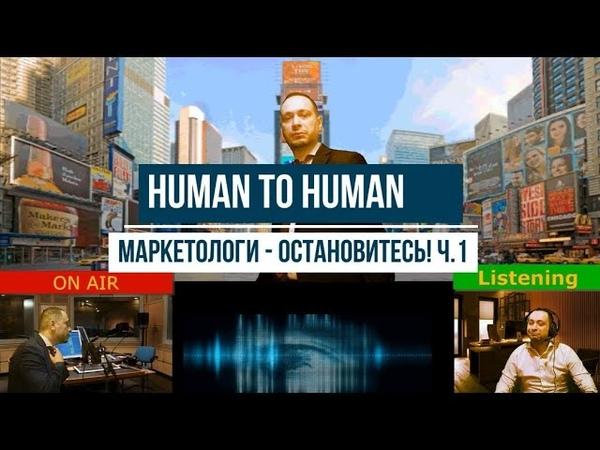 H2H Маркетологи остановитесь В гостях Марина Пирогова ч 1
