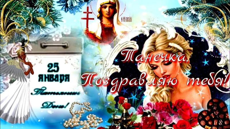 Самое красивое поздравление с днем Татьяны 25 января! С днем АНГЕЛА!