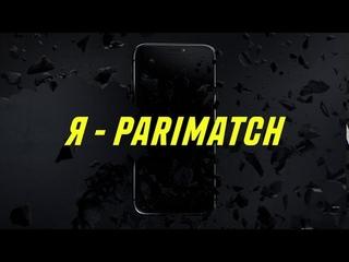 Я - Parimatch