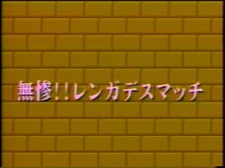 IWA Japan - Bricks Death Match 04/03/95