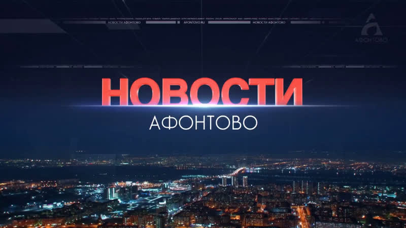 Новости Афонтово 27 11 2020
