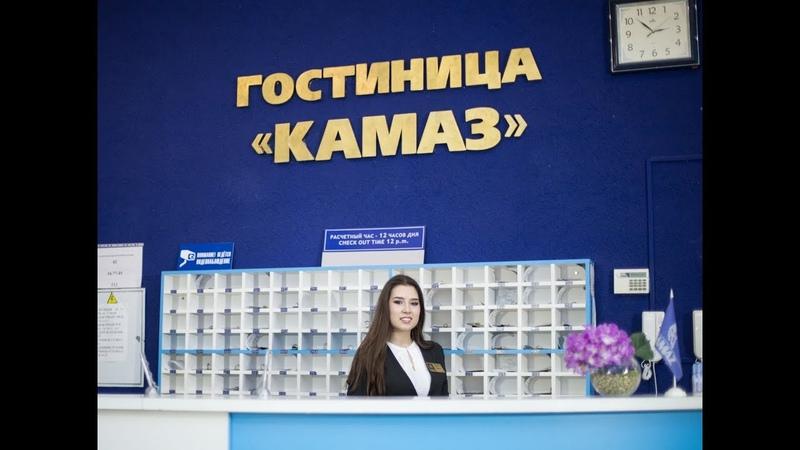 ZAVODчанки 47 Лейла Елесина администратор гостиницы КАМАЗ ООО КамазЖилБыт