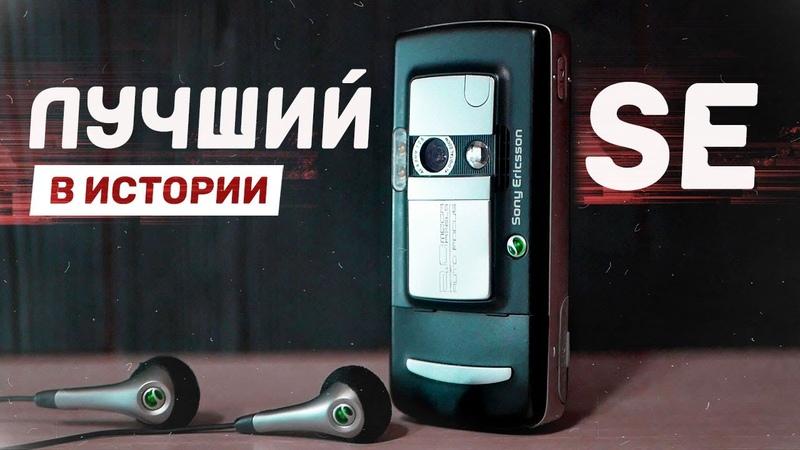 ЛУЧШИЙ ТЕЛЕФОН в истории Sony Ericsson ☝️