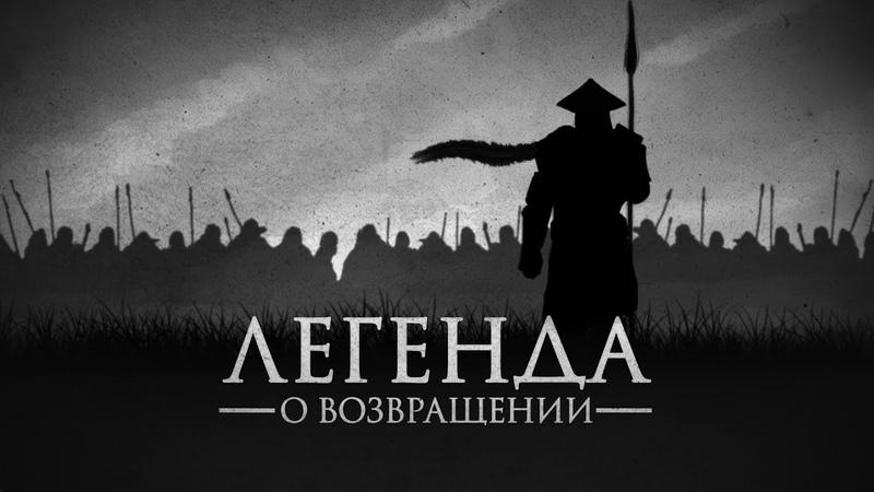 ЛЕГЕНДА О ВОЗВРАЩЕНИИ Трейлер