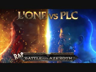Премьера! l'one vs. plc rap battle for azeroth ()