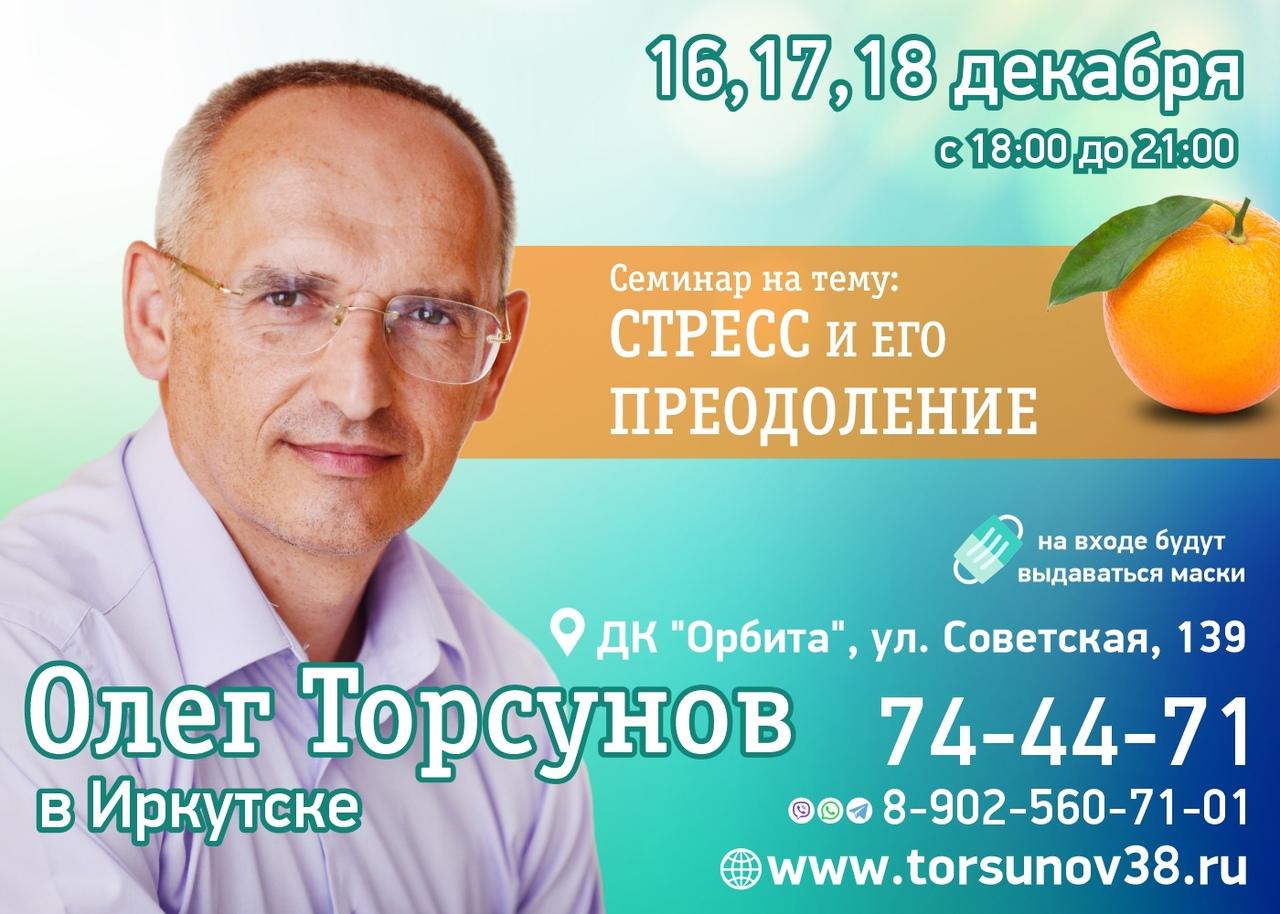 Афиша Иркутск 16-18 декабря - Иркутск - Олег Торсунов