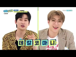 [ENG/INDO SUB] Weekly Idol 471 ONF Full Episode