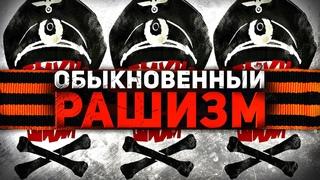 ОБЫКНОВЕННЫЙ РАШИЗМ (7 ПРИЗНАКОВ ФАШИЗМА В РОССИИ 21 ВЕКА)
