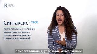 Rosen School of Hebrew - Продвинутый курс иврита.