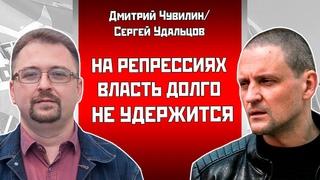 Дмитрий Чувилин/Сергей Удальцов: На репрессиях власть долго не удержится