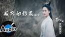 楊紫 - 若只如初見 (官方歌詞版) - 電視劇《青云志2》陸雪琪主題曲