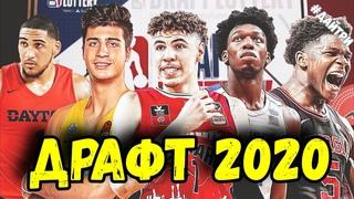 ДРАФТ НБА 2020 ОБЗОР | ЛАМЕЛО БОЛЛ, ДЖЕЙМС УАЙЗМЕН И ЭНТОНИ ЭДВАРДС ПРИШЛИ В НБА!  NBA DRAFT 2020