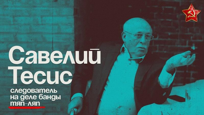 Савелий Тесис отвечает на вопросы подписчиков группы Казанский феномен