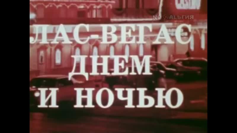д ф Лас Вегас днём и ночью СССР 1979