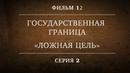 ГОСУДАРСТВЕННАЯ ГРАНИЦА ФИЛЬМ 12 ЛОЖНАЯ ЦЕЛЬ 2 СЕРИЯ