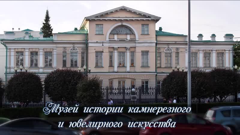 2019 г Музей истории камнерезного и ювелирного искусства г Екатеринбург