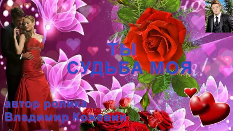 Ольга Вревская Ты Судьба Моя