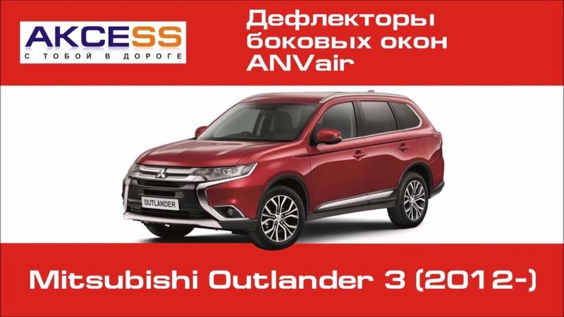 Mitsubishi Outlander 3 дефлекторы окон ANVair