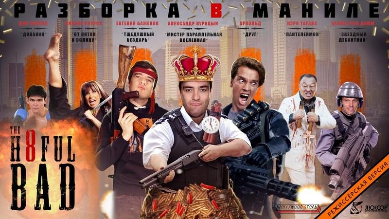 BadComedian РАЗБОРКА В МАНИЛЕ реж версия обзора
