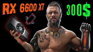 Рост биткоина = рост цен видеокарт? Стали известны цены на графические процессоры RX 6600 XT и 6600
