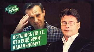 Остались ли те, кто ещё верит Навальному? (Алексей Мухин)