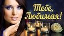 ТЕБЕ, ЛЮБИМАЯ! Сборник песен 2019. Самые романтичные хиты и лучшие песни о любви.