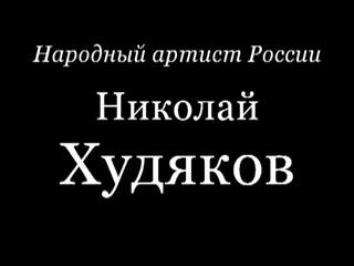 Н.С.Худяков. Народный артист России. Артист Ур. трио баянистов.
