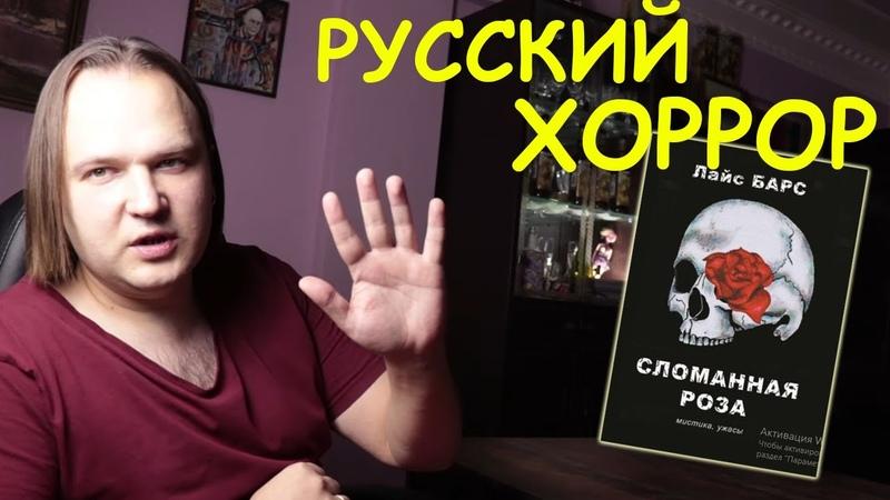 Отличный русский хоррор Сломанная роза Лайс Барс