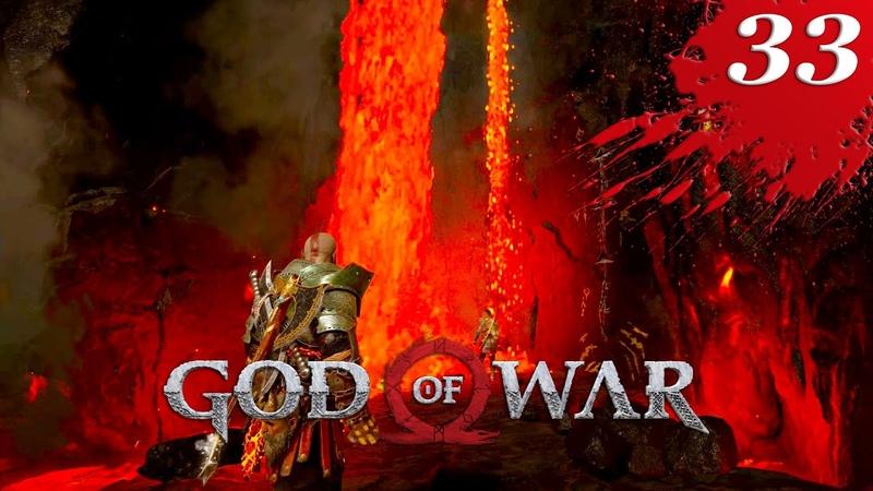 God of War 2018 Прохождение Часть 33 Муспельхеймские испытания 2
