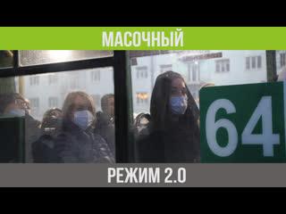 Масочный режим в Екатеринбурге