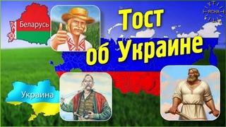 Кто такие Малороссы на самом деле. Почему Киев - Мать городов Русских. Тост об Украине.