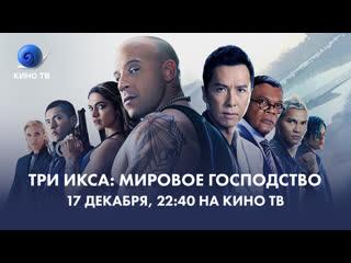 «Три Икса: Мировое Господство» на Кино ТВ