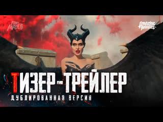 DUB | Тизер-трейлер: «Малефисента: Владычица тьмы» / «Maleficent: Mistress of Evil», 2019