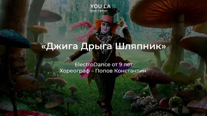 группа Electro Dance отчётный концерт 26 01 2020 YOULA танцы и фитнес