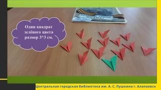 "Мастер-класс ""Открытка к 9 мая"""