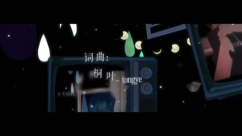 Luo Tianyi Zhiyu Moke 白天黑夜 你是瞬间remix PV付