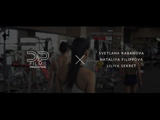 D|P FILMS PRODUCTION X SVETLANA KABANOVA | NATALIYA FILIPPOVA | LILIYA SEKRET