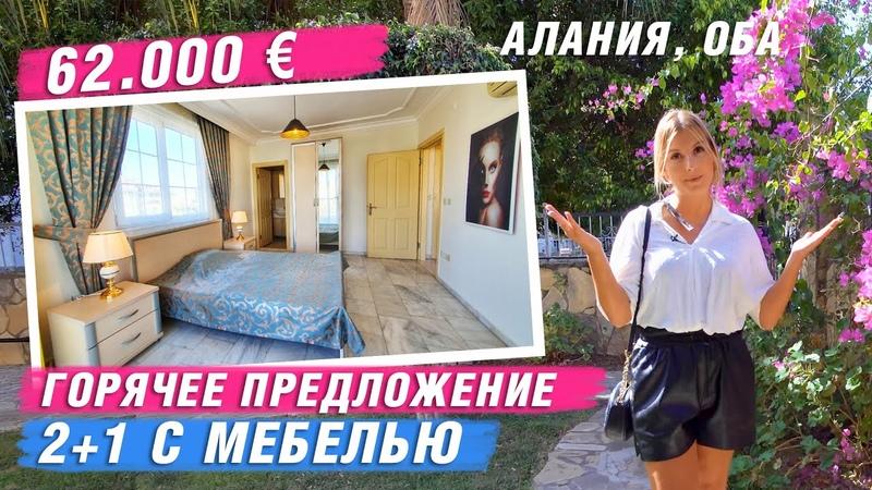 Купить квартиру в Алании в районе Оба Квартира в Алании Недвижимость в Турции Недвижимость Алании