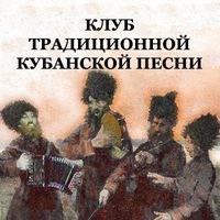 Логотип СЕМЕЙНЫЙ КЛУБ ТРАДИЦИОННОЙ КУБАНСКОЙ ПЕСНИ