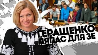 Вони брехали! Геращенко розмазала їх - з трибуни Ради. Депутати сядьте - Зеленський обіцяв!
