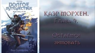 Очень долгое путешествие или Инь и Ян   Глава 9   Яна Соловьева   Аудиокнига