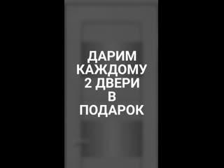 Дарми каждому 2 двери евродом. купить двери в сарове. мебель для дома